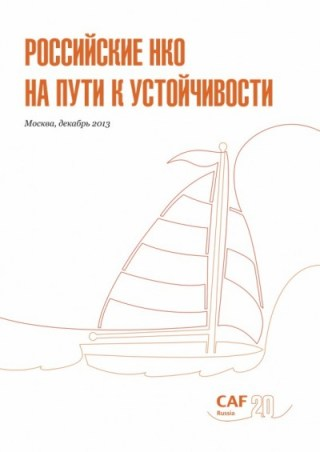 Обложка доклада Российские НКО на пути к устойчивости