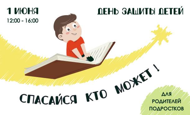 1 июня 2019 БФ «Волонтеры в помощь детям-сиротам» проводит встречу для родителей подростков. В программе лекции, книжный аукцион, продажа книг для подростков.