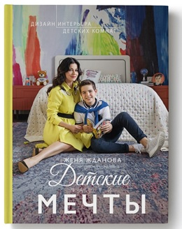 Врачи МЕДСИ примут участие в презентации книги известного российского дизайнера Жени Ждановой «Детские вашей мечты»