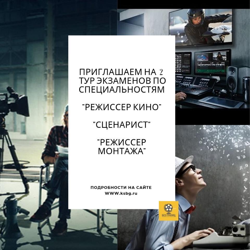 Киношкола «Без границ» объявляет о начале 2 тура экзаменов по специальностям: «Режиссер кино», «Сценарист», «Режиссёр монтажа»