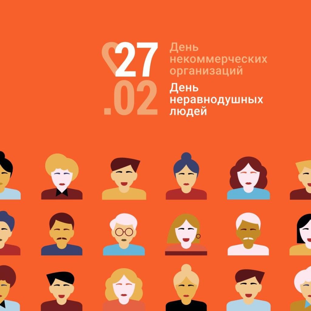 НКО СВАО отмечают день некоммерческих организаций