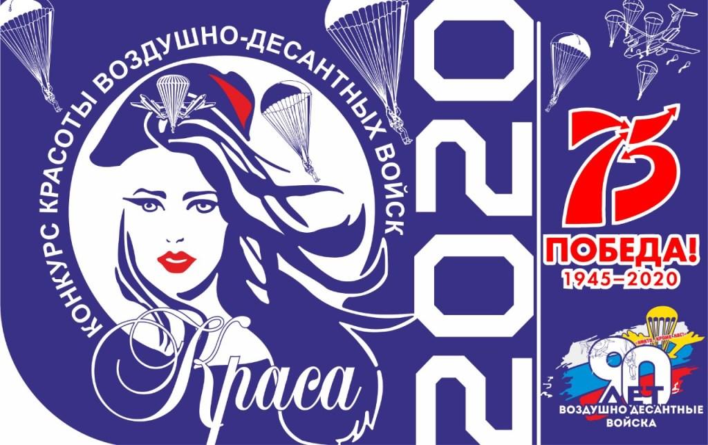 В Туле подвели итоги конкурса «Краса ВДВ»