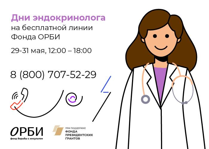 На линии фонда ОРБИ можно будет получить консультацию эндокринолога