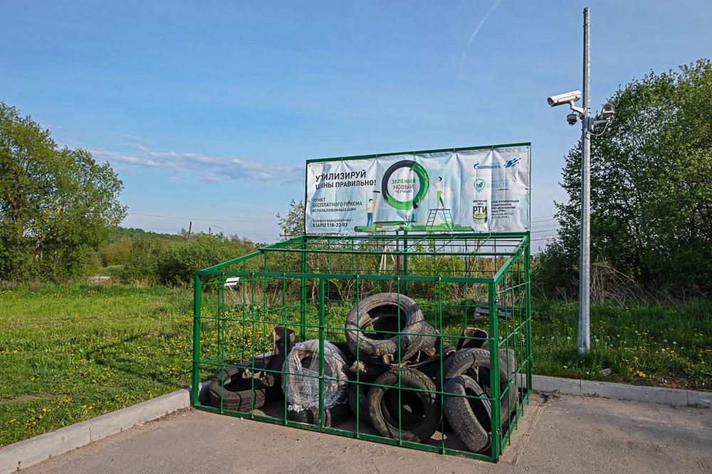 Дмитровский завод РТИ утилизировал более 900 тонн покрышек в рамках программы по сбору шин от населения через контейнерную сеть