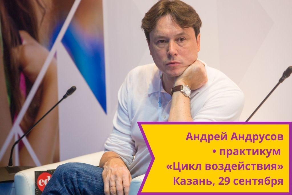 Практикум «Выявление социального воздействия» в Казани