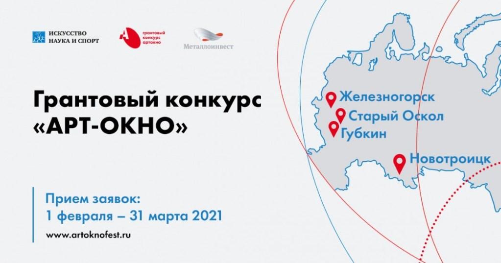 Фонд «Искусство, наука и спорт» поддержит социокультурные инициативы в регионах, запустив грантовый конкурс с бюджетом 9,6 млн рублей