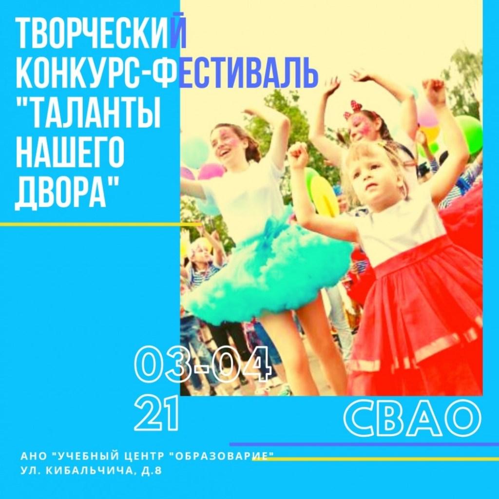 С марта по апрель АНО «Учебный центр «Образование» проводит творческий Конкурс-Фестиваль «Таланты нашего двора»