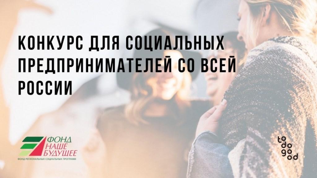 Стартовал отбор заявок на Конкурс для социальных предпринимателей со всей России