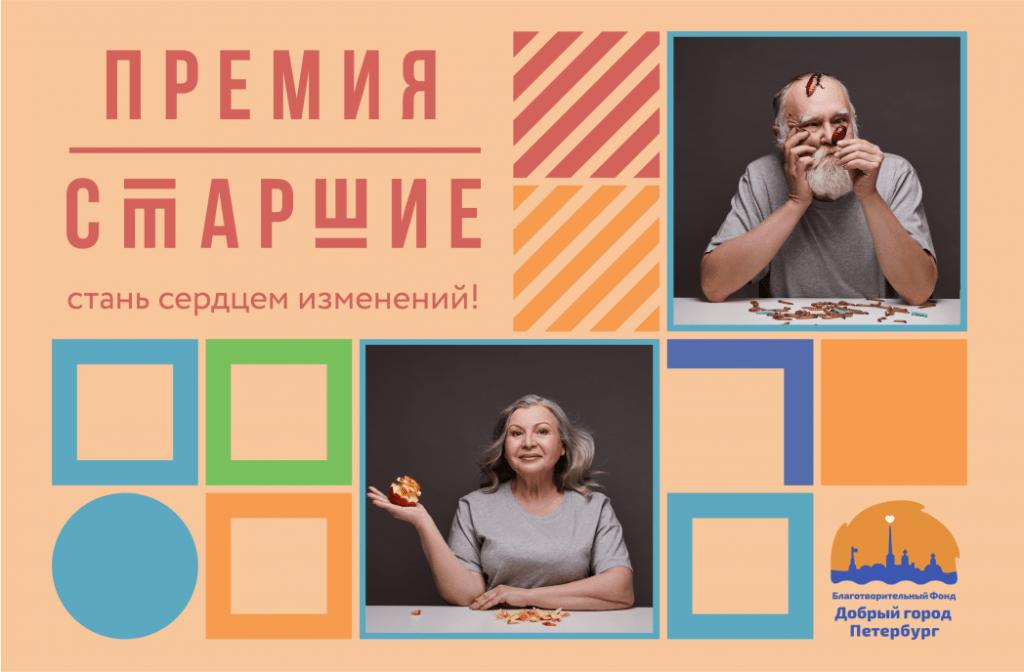 Благотворительный фонд «Добрый город Петербург» начинает прием заявок на участие в премии «Старшие»