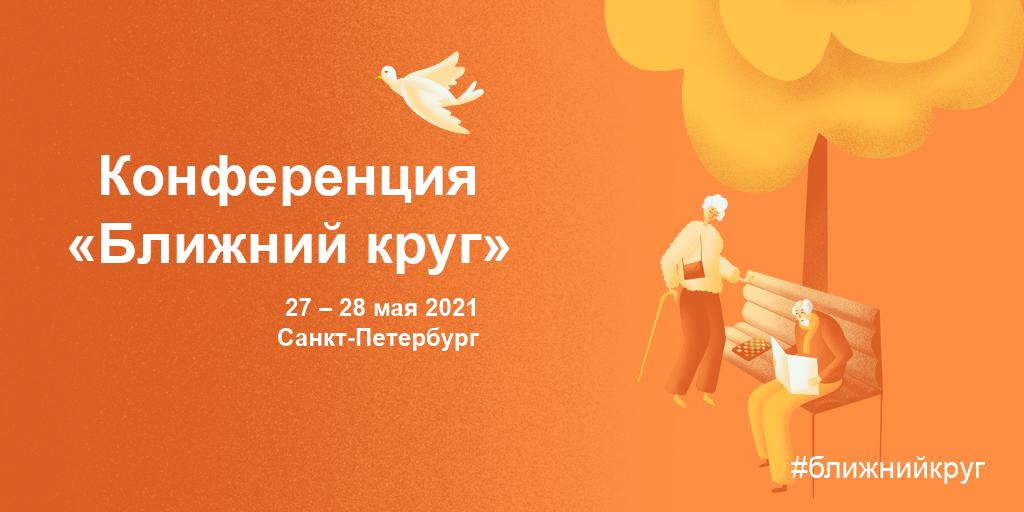 Конференция «Ближний круг»: в Петербурге представят лучшие практики заботы о старших