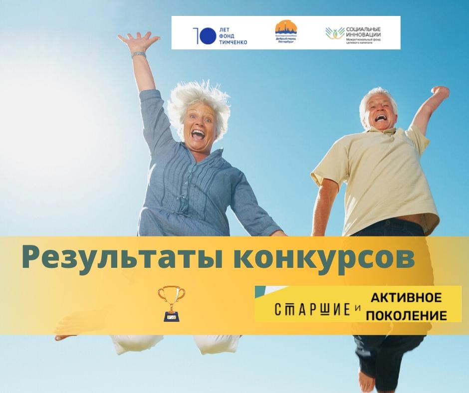 Более 30 проектов для людей старшего возраста будут реализованы по всей России