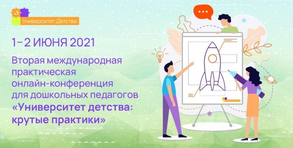 Началась регистрация на II Международную практическую онлайн-конференцию «Университет детства: крутые практики»