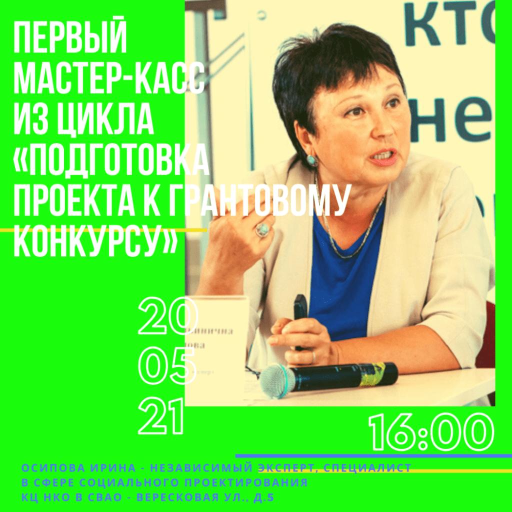 Очный мастер-класс для НКО, желающих принять участие в конкурсе Грантов Мэра Москвы
