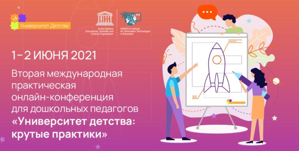 Более 10 000 участников зарегистрировались на конференцию «Университет детства: крутые практики»