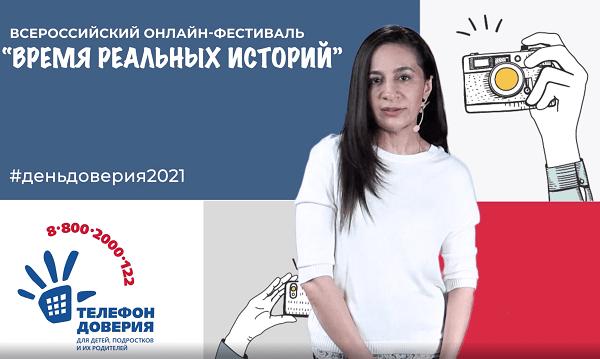 Анна Меликян рассказала о проекте Детского телефона доверия «Время реальных историй»