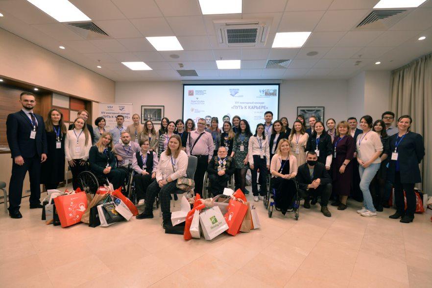 В Москве состоялся финал XIV конкурса для молодых специалистов с инвалидностью «Путь к карьере»