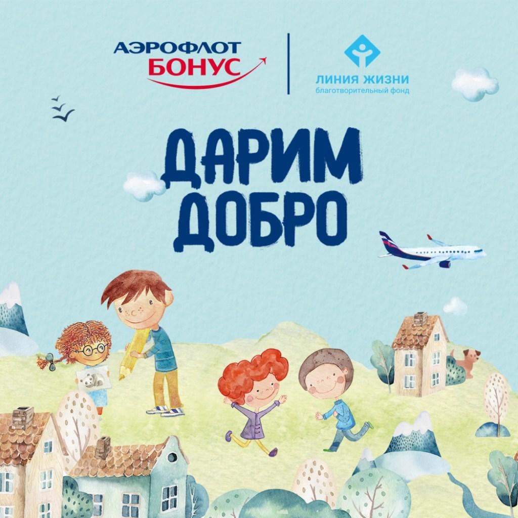«Дарим добро»: как Аэрофлот поможет Вам помогать детям