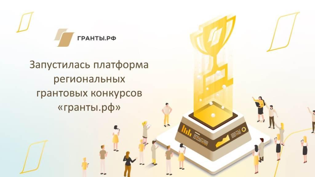 О грантах для НКО доступно и открыто: запустилась платформа региональных конкурсов «гранты.рф»