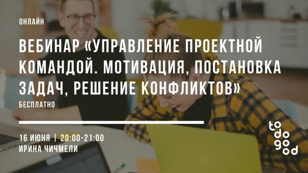 Вебинар «Управление проектной командой. Мотивация, постановка задач, решение конфликтов» 16 июня