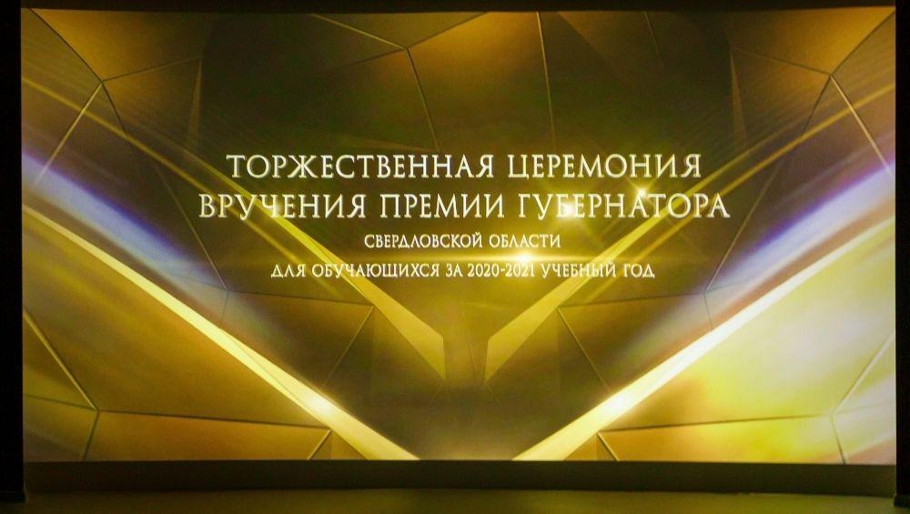 Премию губернатора Свердловской области вручили в Екатеринбурге