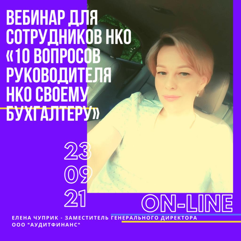 Бесплатный вебинар «10 вопросов руководителя НКО своему бухгалтеру»