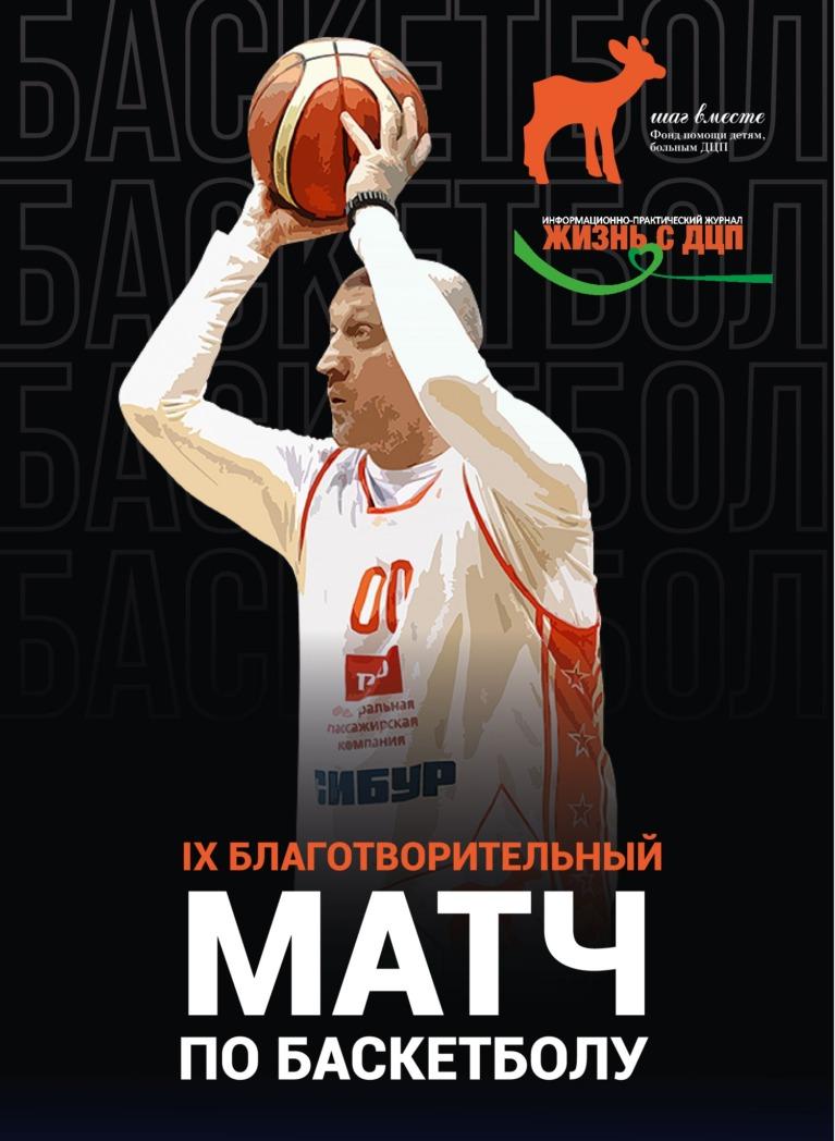 IX благотворительный баскетбольный матч пройдет в Москве