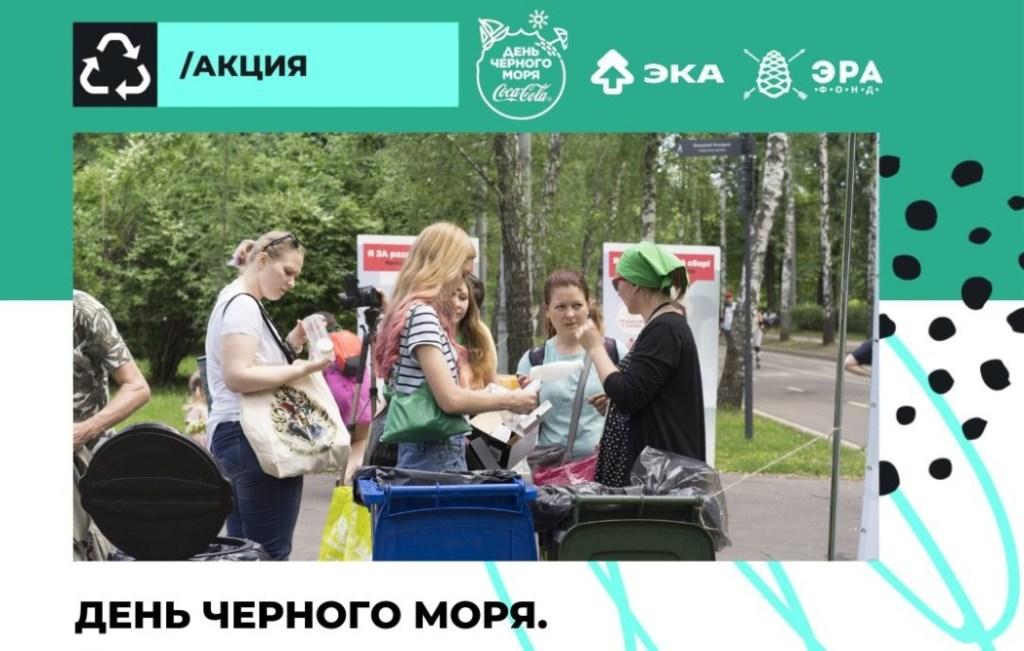 В Краснодарском крае жители смогут уменьшить свой мусорный след накануне Дня Черного моря