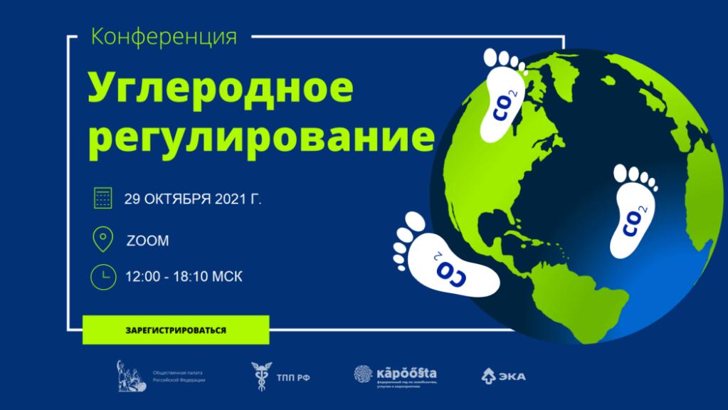 Движение ЭКА проведет онлайн-конференцию «Углеродное регулирование»