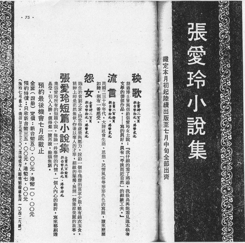 張愛玲皇冠版本學(一)   肥比思