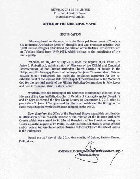 Municipal-Certification