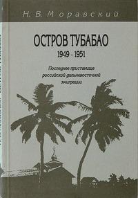 Tubabao Island book