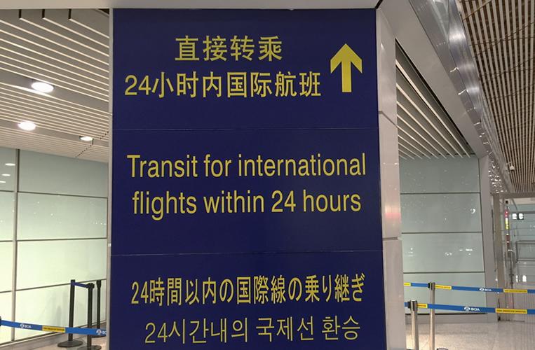 Beijing 24 hour transit