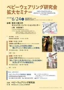 ベビーウェアリング研究会ポスター