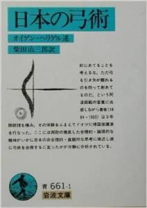 img5-nihonnokyujyutsu