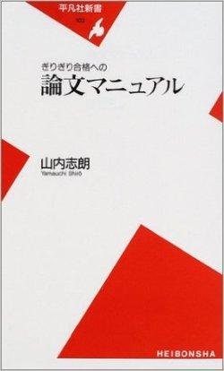 img-book-yamauchi