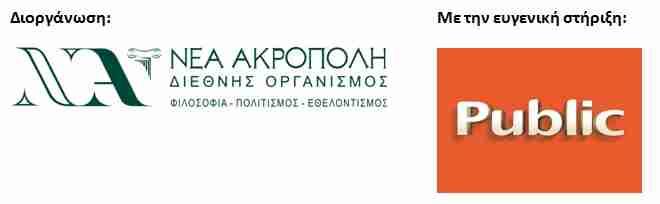 ΝΕΑ ΑΚΡΟΠΟΛΗ & PUBLIC