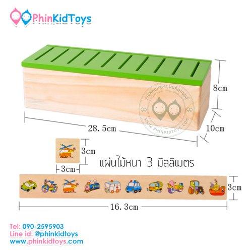 กล่องไม้จับคู่รูปภาพและคำศัพท์เสริมทักษะ
