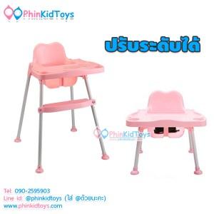 เก้าอี้สูงทานข้าวสำหรับเด็ก ปรับระดับได้ สีชมพู-3