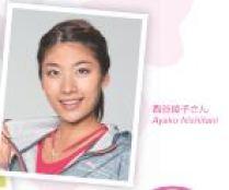 Ayako Nishitani