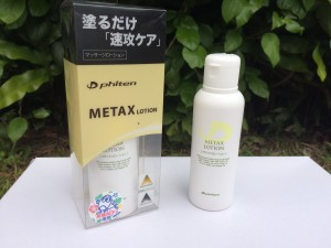 Metax Lotion