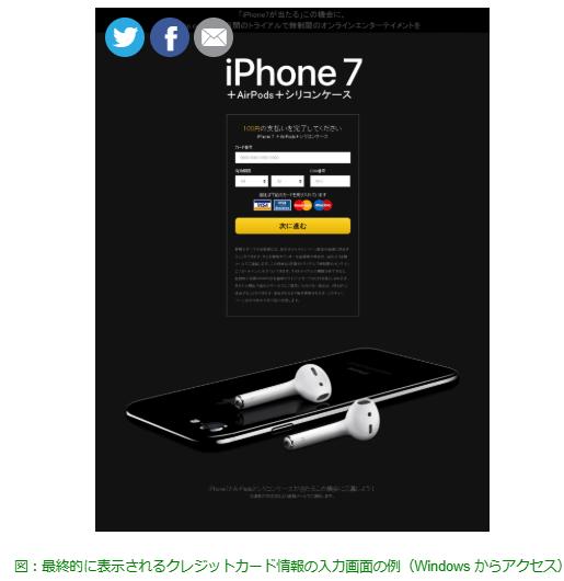 入力 Iphone し しまっ た 100 円 て