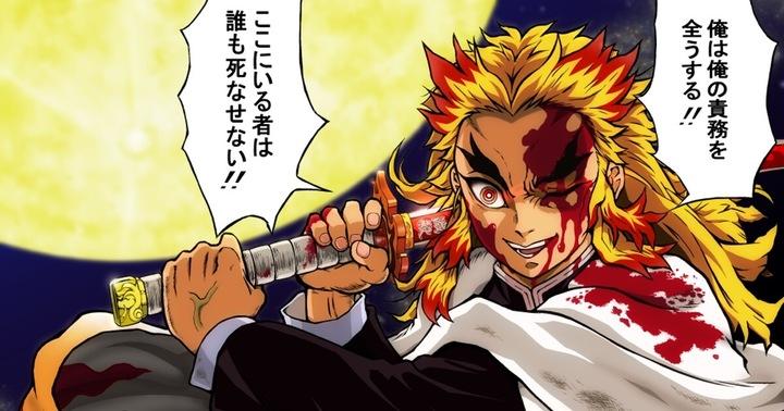 煉獄杏寿郎, 名言