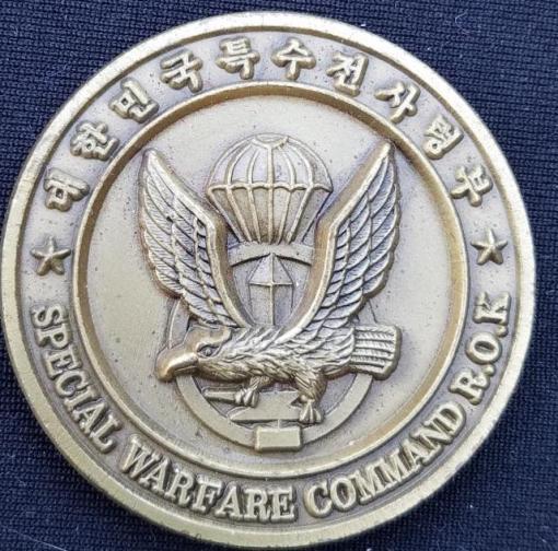 Republic of Korea Special Warfare Command Commander General Kim Hee Joong Challenge Coin