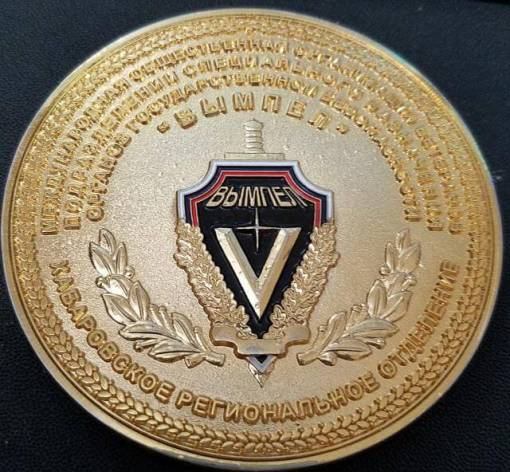 Rare Authentic Russian Federation Tier 1 SMU SVR Vympel Medallion