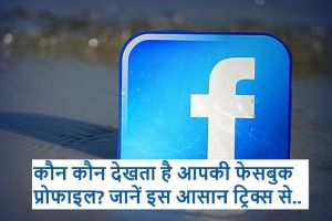 how to know who visit my facebook profile in hindi