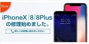 iPhone修理をするなら八千代のアイスマにお任せ下さい! iPhone8の機能障害が起きないように、IDの書き換えもしております。八千代市で高い技術と情報量で多くのお客様から選ばれております。