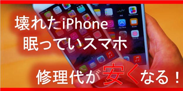 壊れたiPhoneで修理代が安くなる!