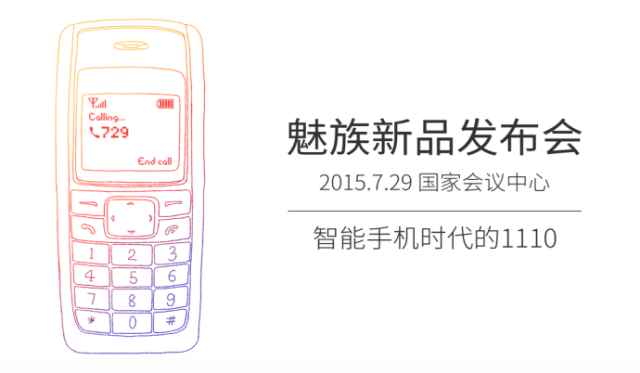 meizu m2 note launch nokia 1110