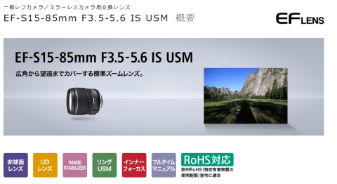EF-S15-85mm F3.5-5.6 IS USM