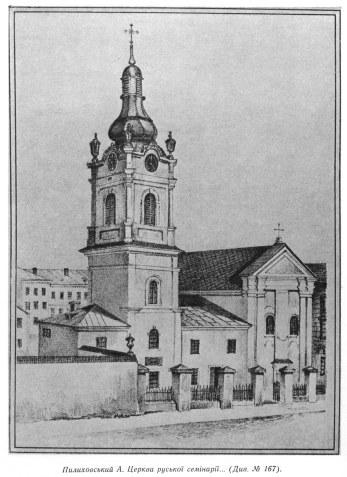 Львів у графіці. Пилиховський А., церква руської семінарії.